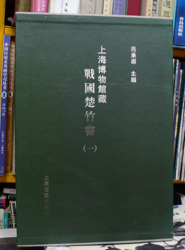 上海博物館藏戰國楚竹書