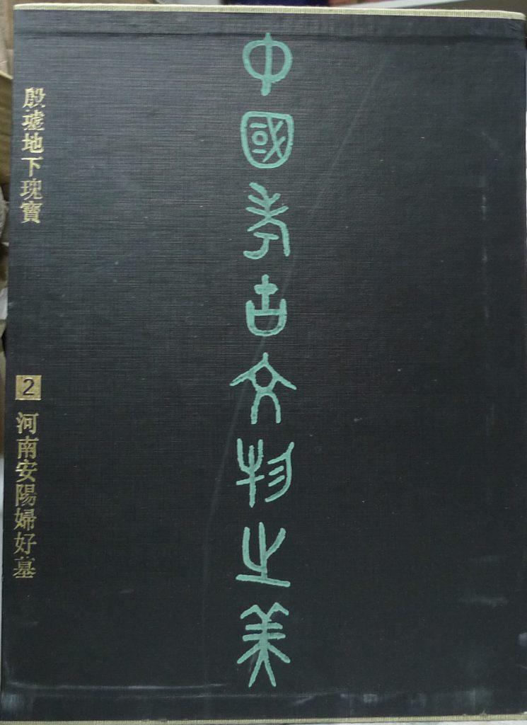 中國考古文物之美