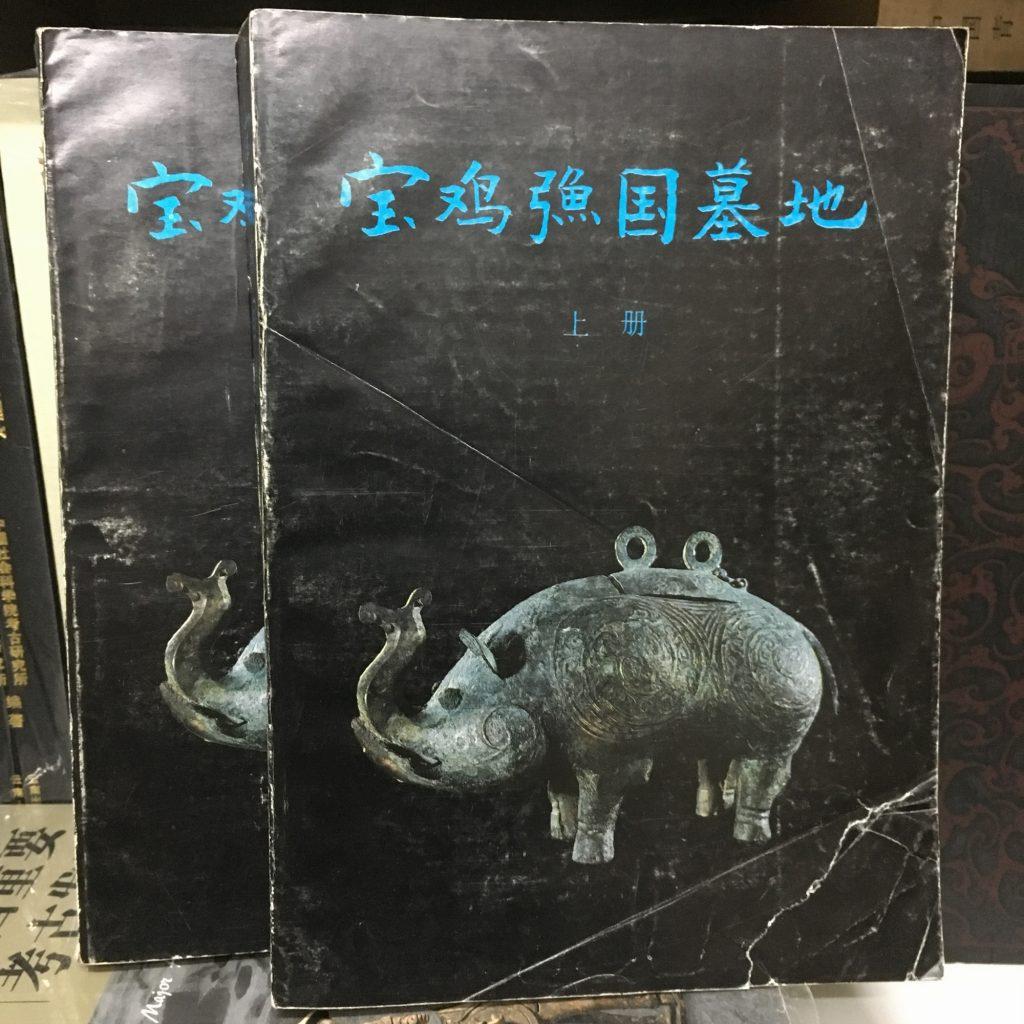 寶雞弓魚國墓地(上下)