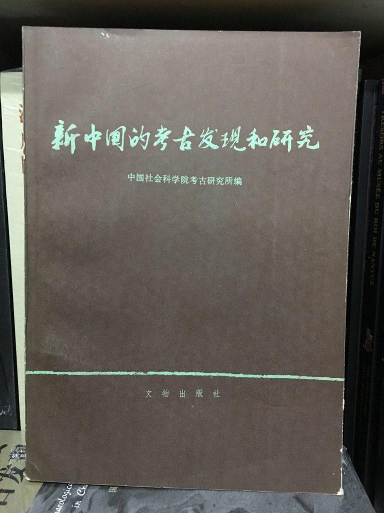 中國的考古發現和研究