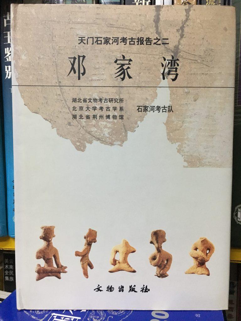 鄧家灣-天門可家河考古報告之二