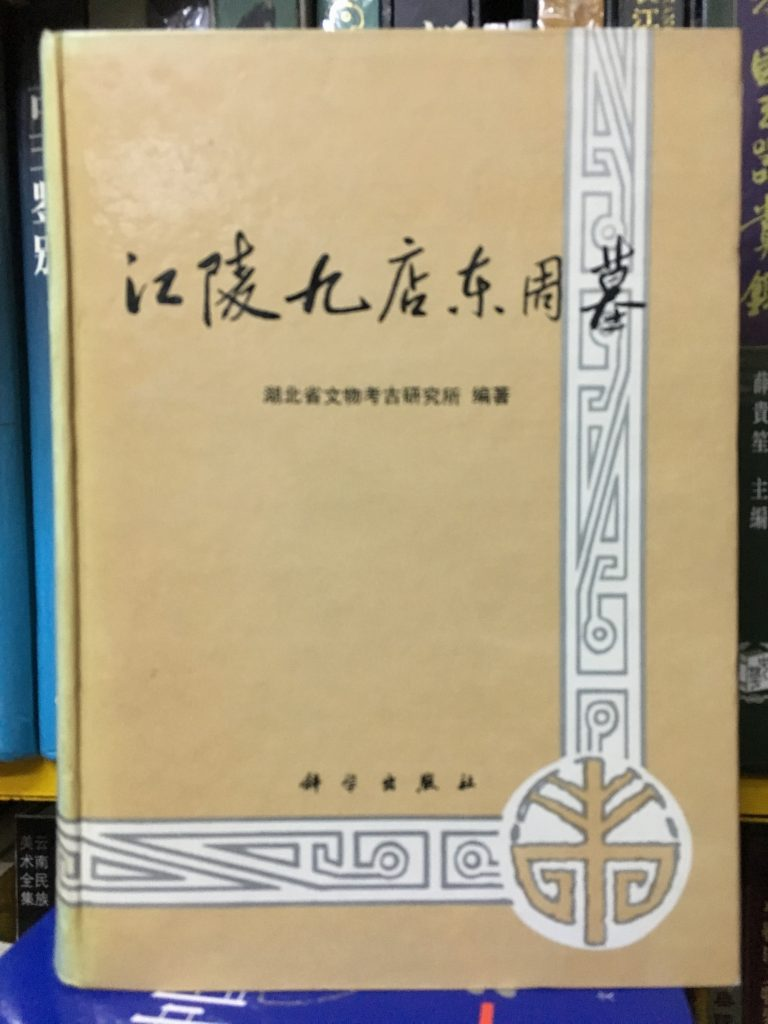 江陵九店東周墓