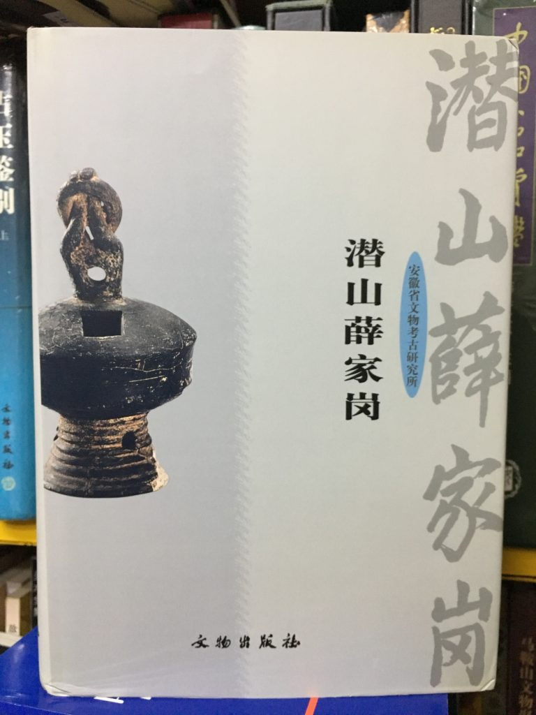 潛山薛家崗