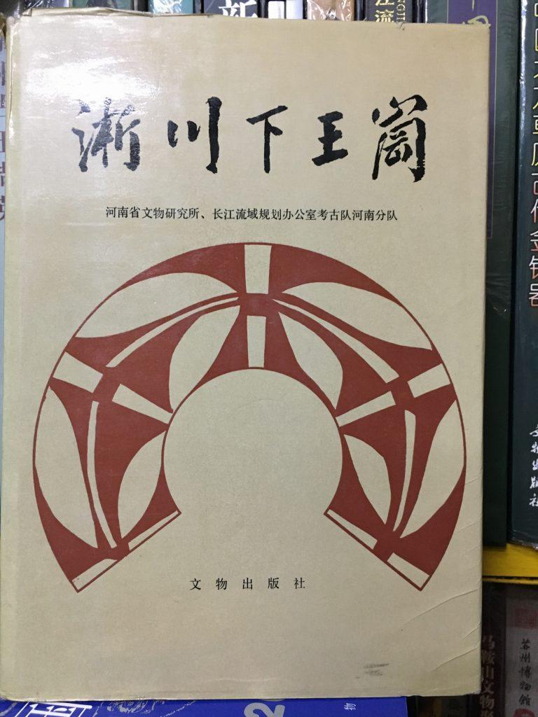 浙川下王崗