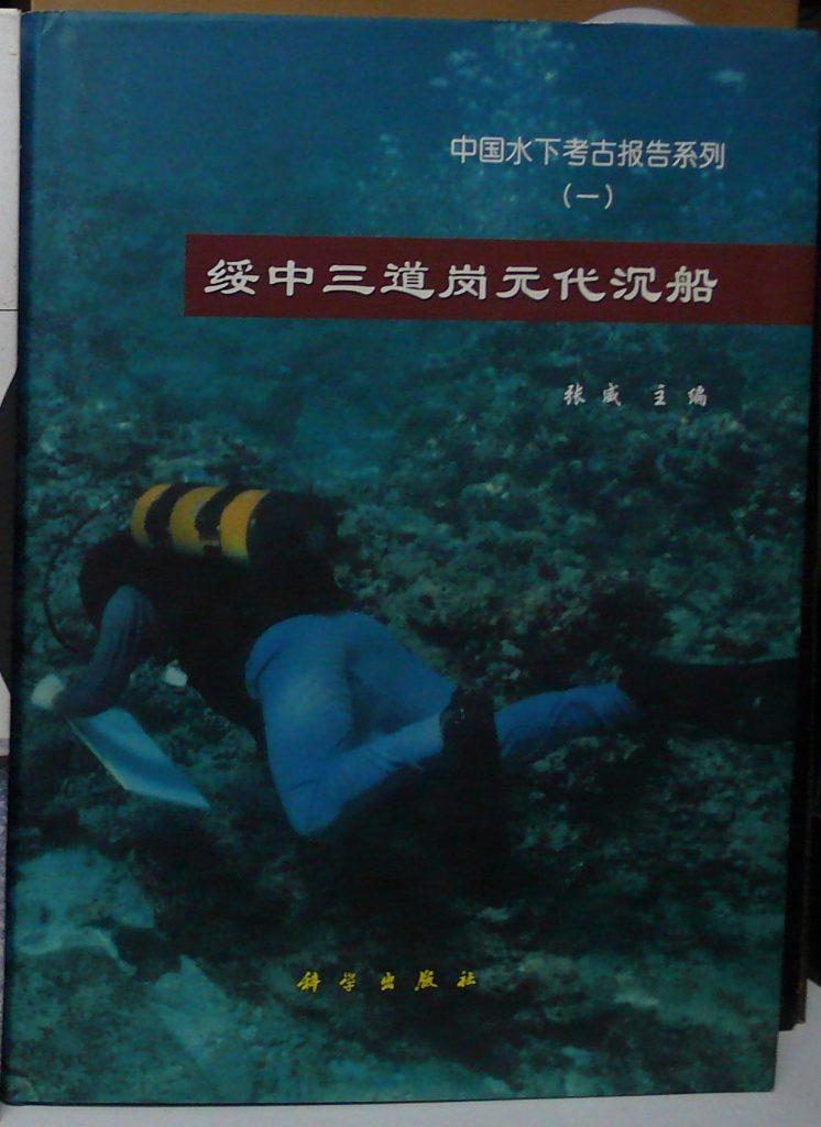 中國水下考古報告系列-綏中三道崗元代沉船
