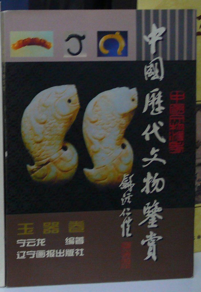 中國歷代文物鑒賞-玉器卷