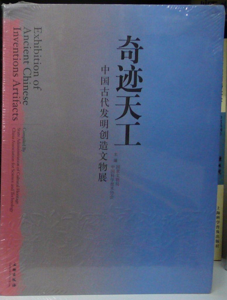奇跡天工-中國古代發明創造文物展