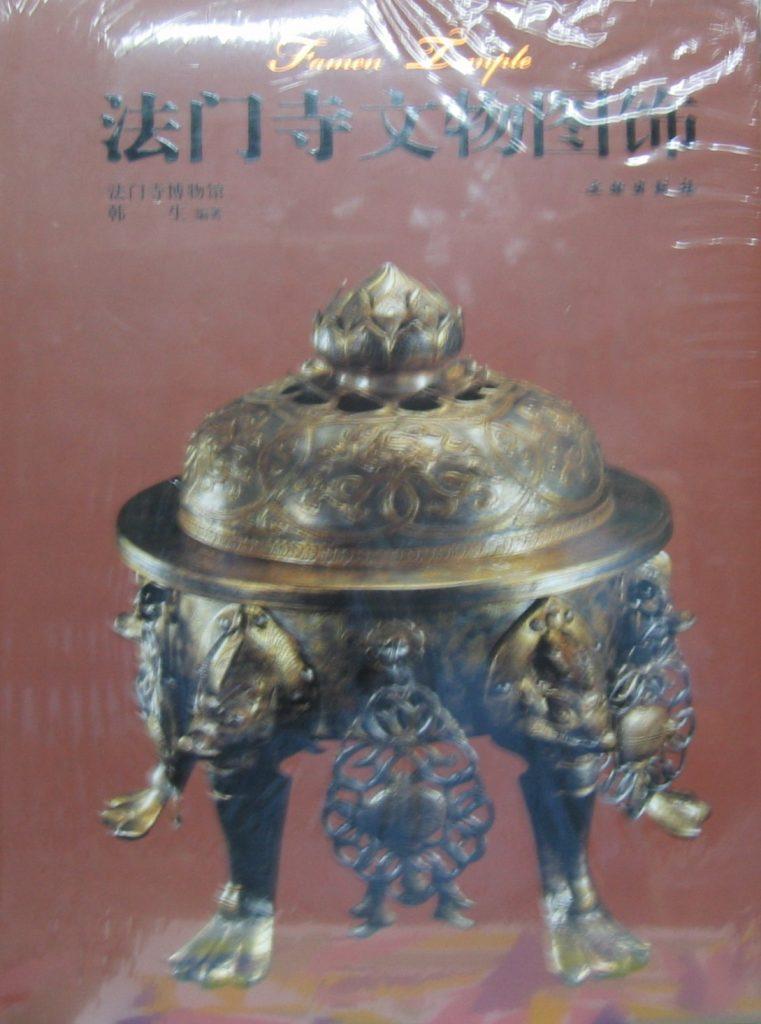法門寺文物圖飾