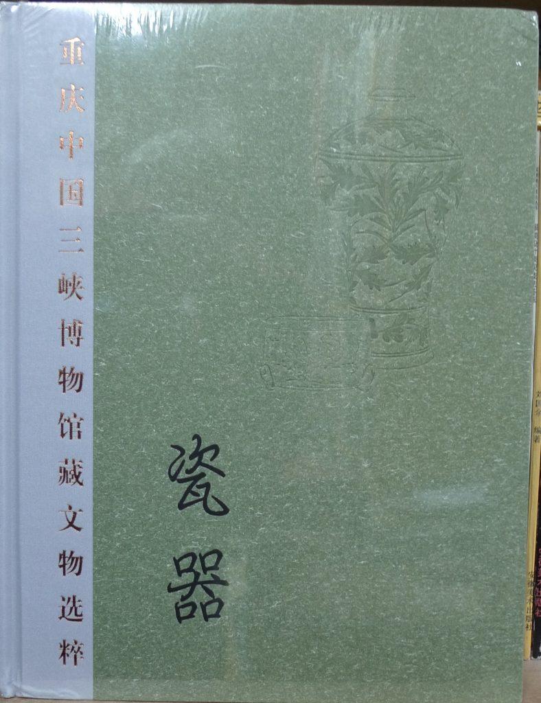 重慶中國三峽博物館藏文物選粹-瓷器