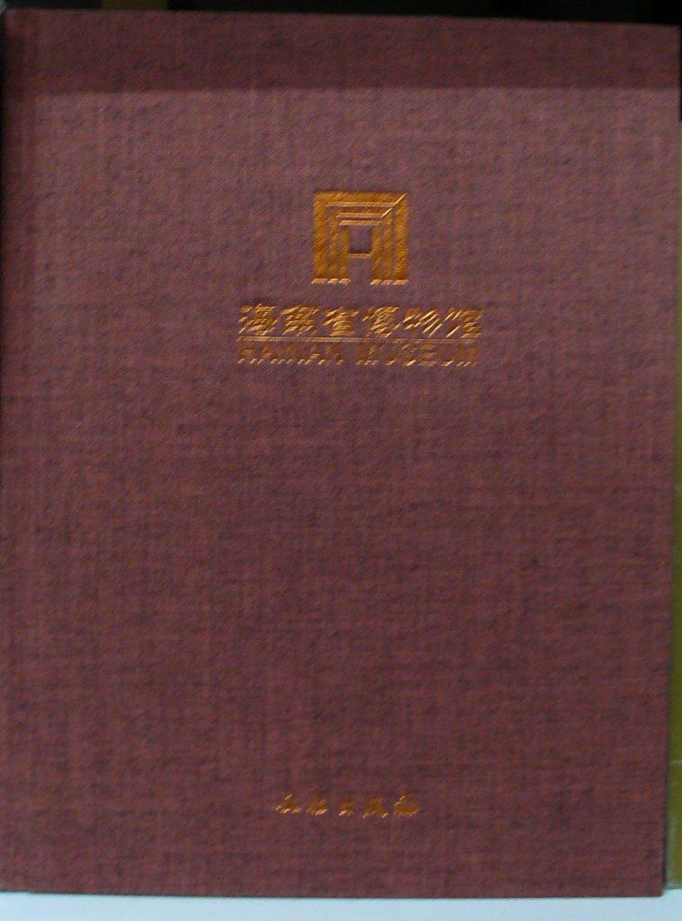-海南省博物館