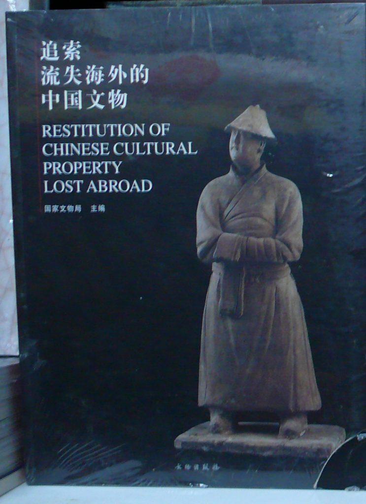 追索流失海外的中國文物