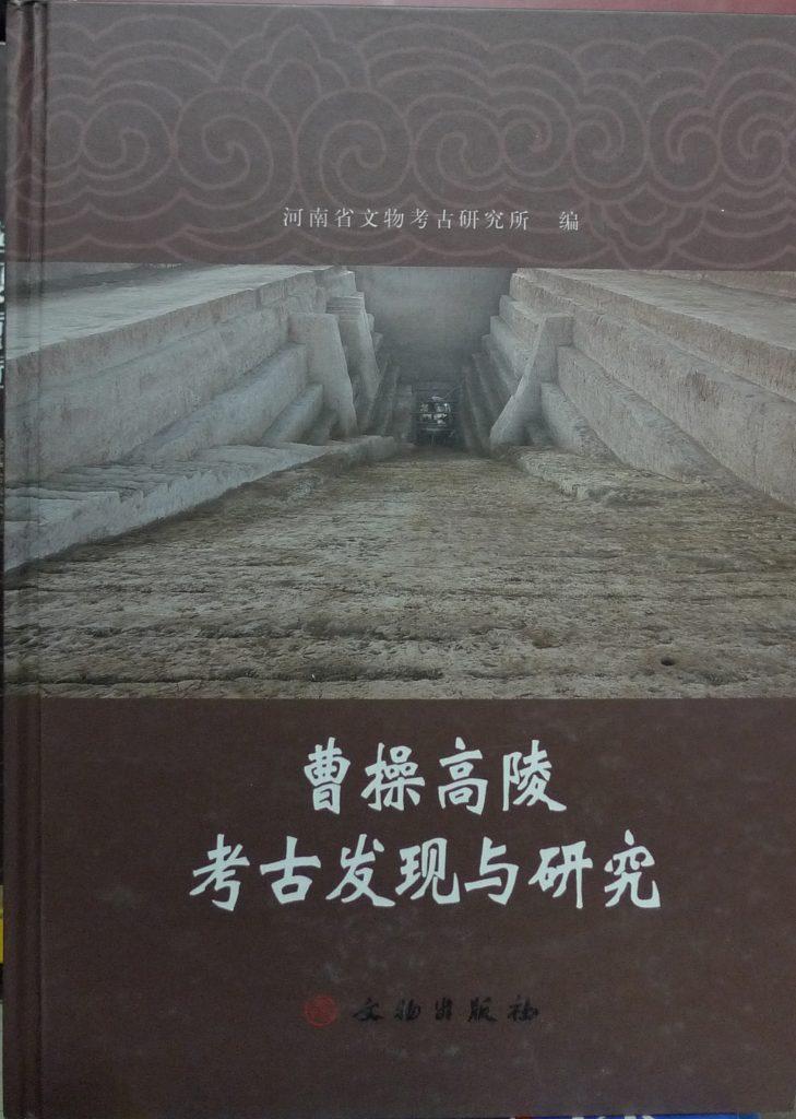 曹操高陵考古發現與研究