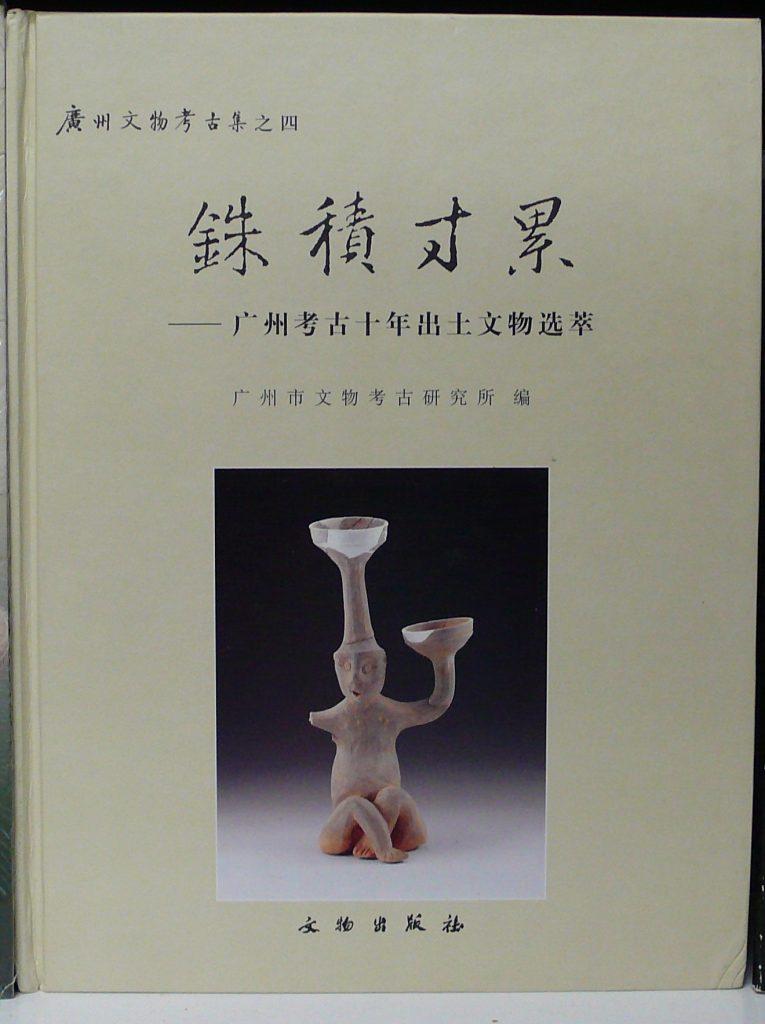 廣西文物考古集-銖積寸累