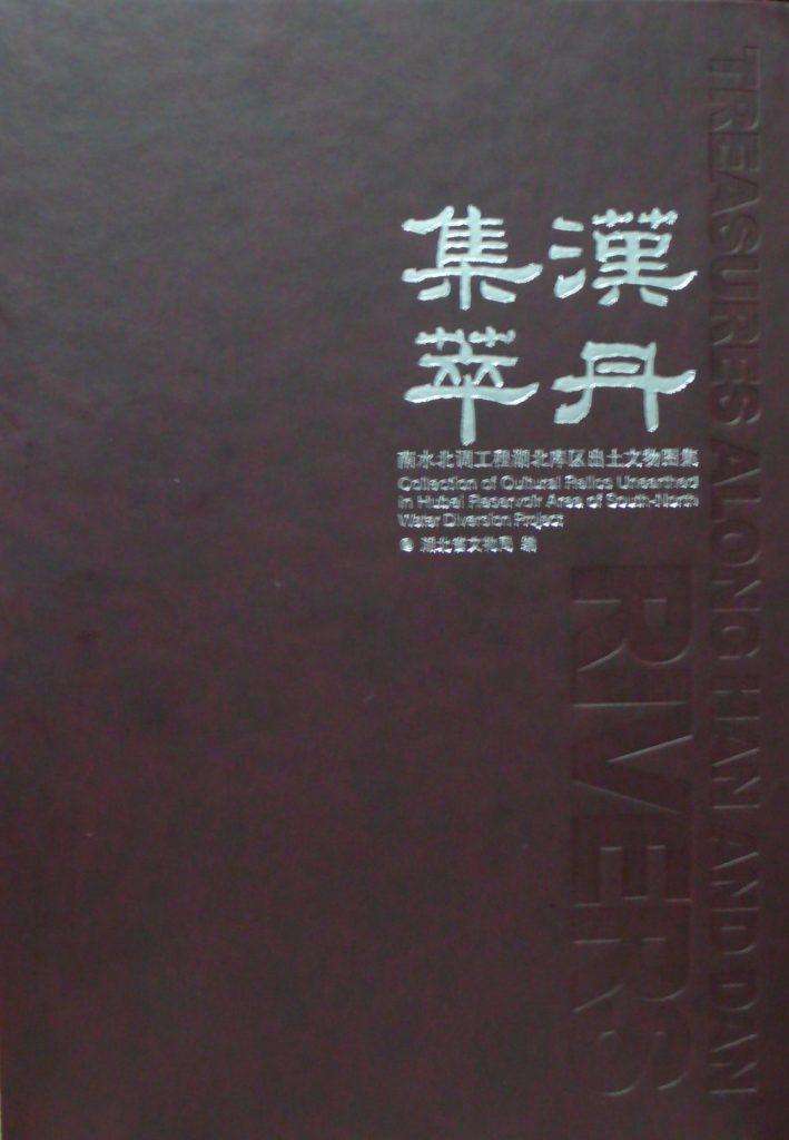 漢丹集萃-南水北調工程湖北庫區出土文物圖集