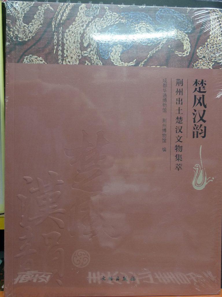 楚風漢韻-荊州出土楚漢文物集萃