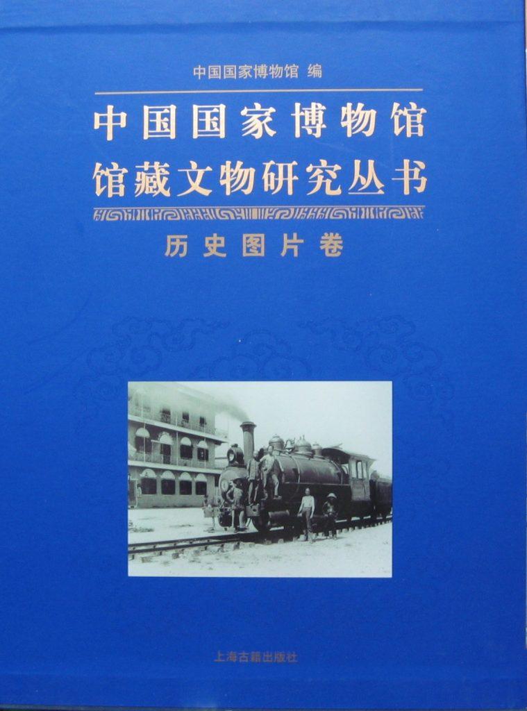 中國國家博物館藏文物研究叢書-歷史圖片卷