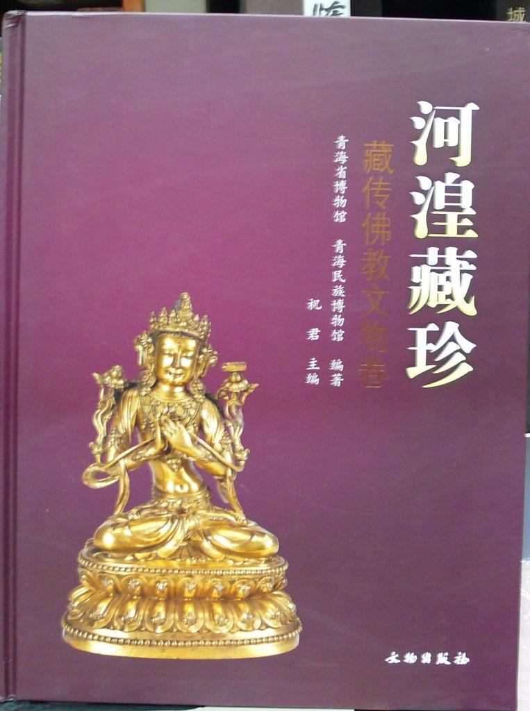 河湟藏珍-藏傳佛教文物卷