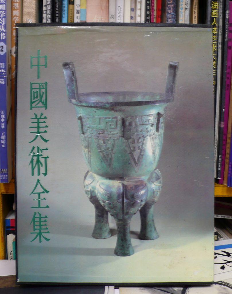 中國美術全集全60冊