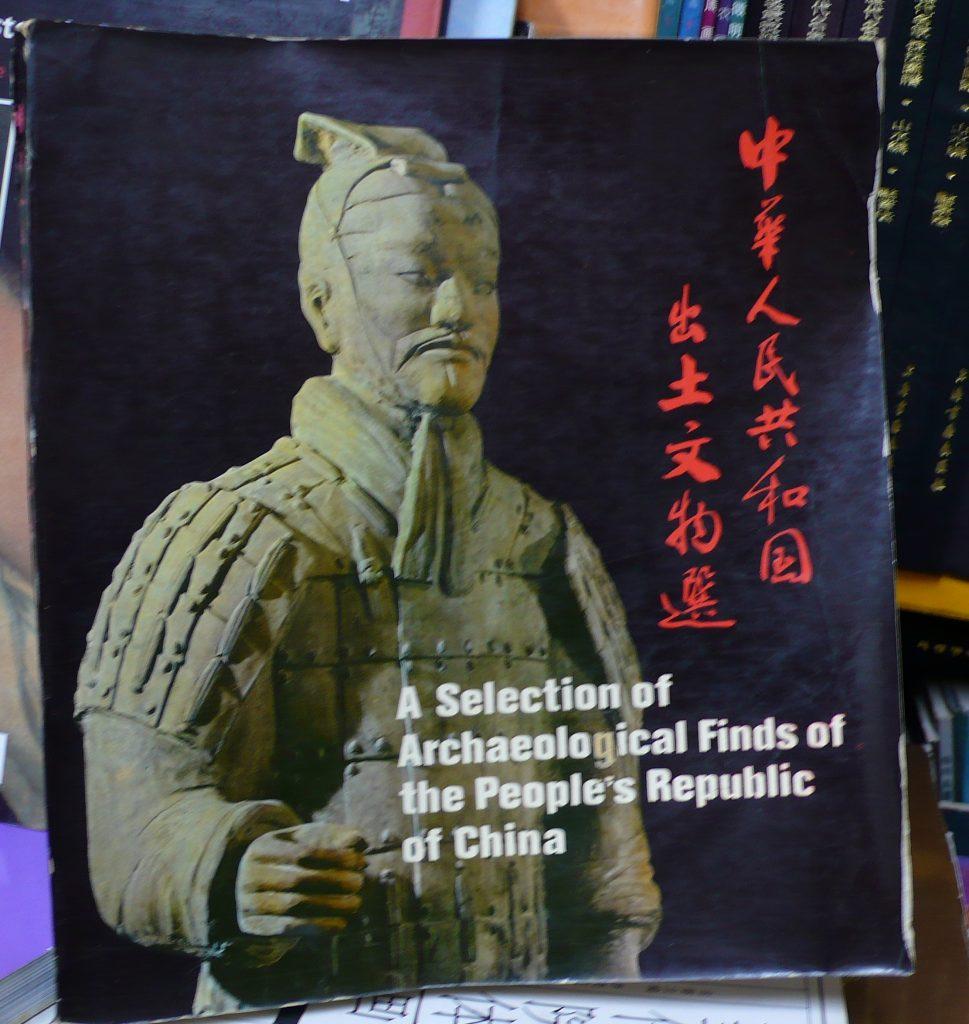 中華人民共和國出土文物選