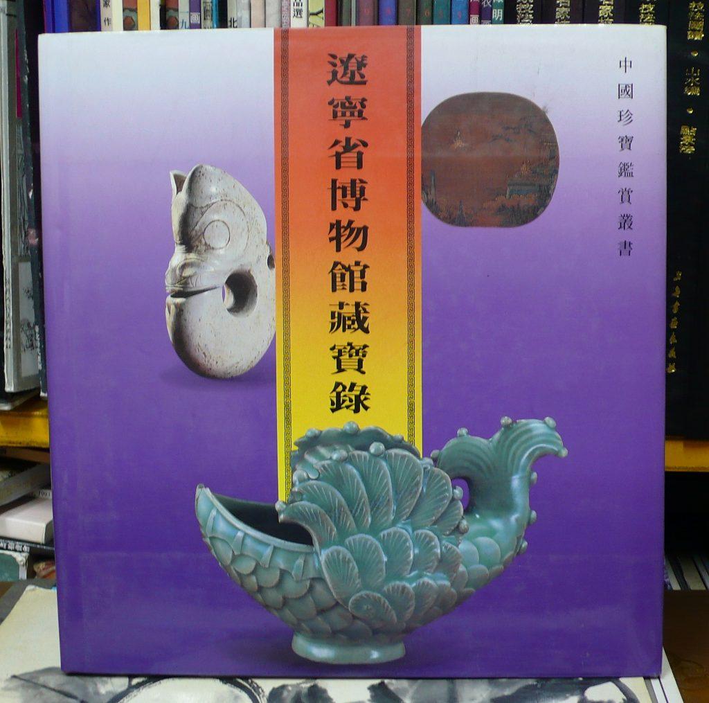 遼寧省博物館藏寶錄