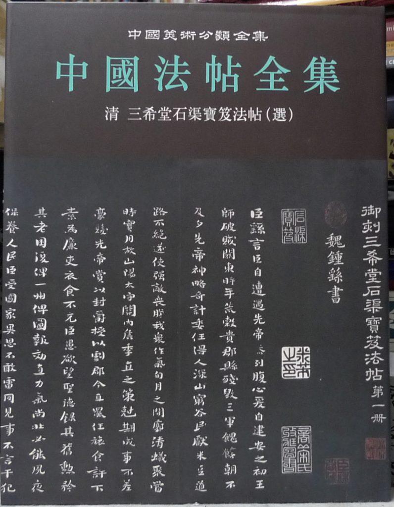 中國法帖全集