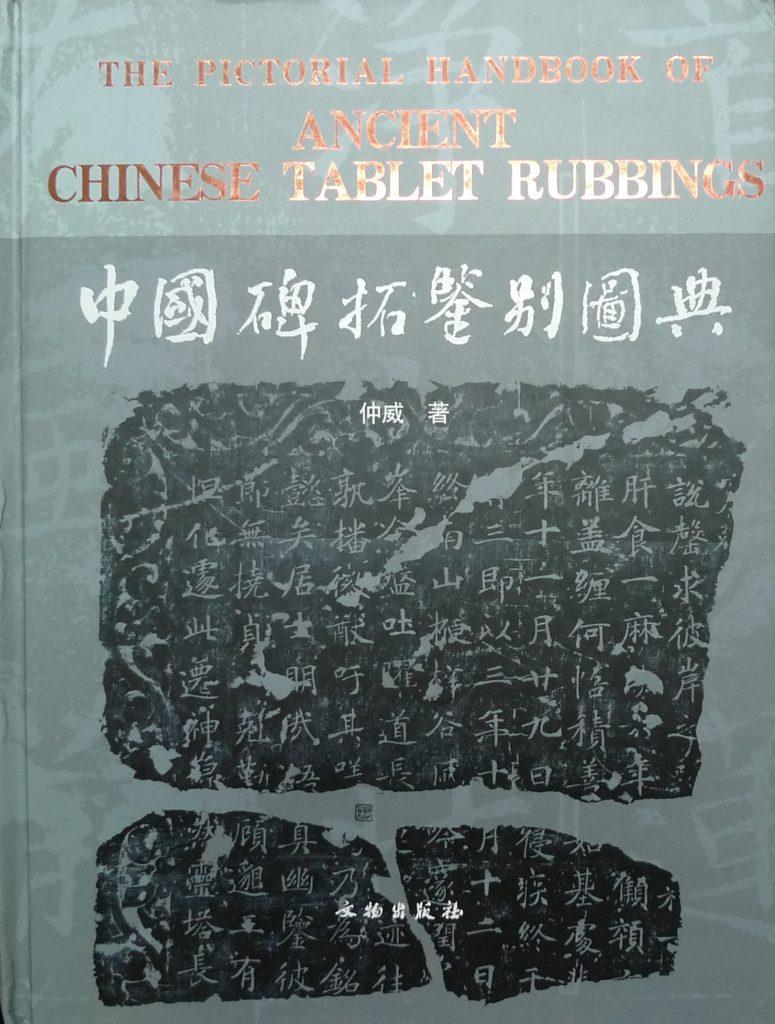 中國碑拓鑒別圖典