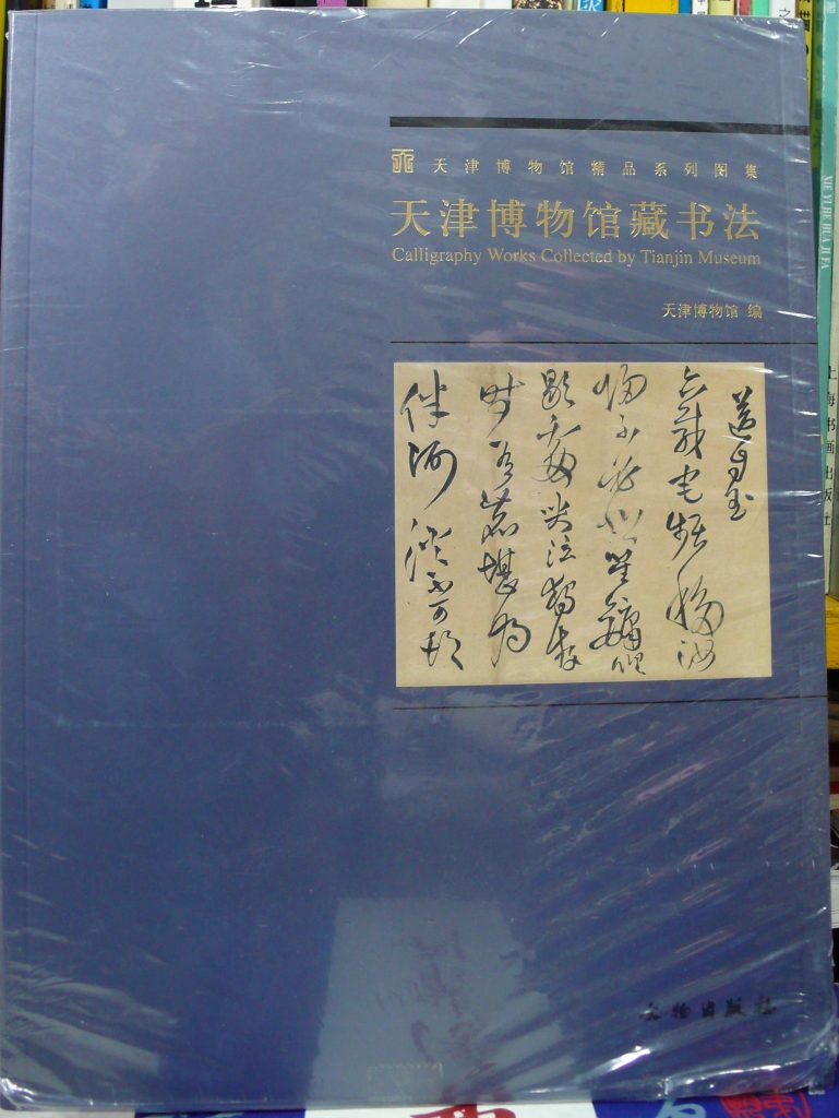 天津博物館藏書法