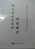 河北省明代長城碑刻輯錄