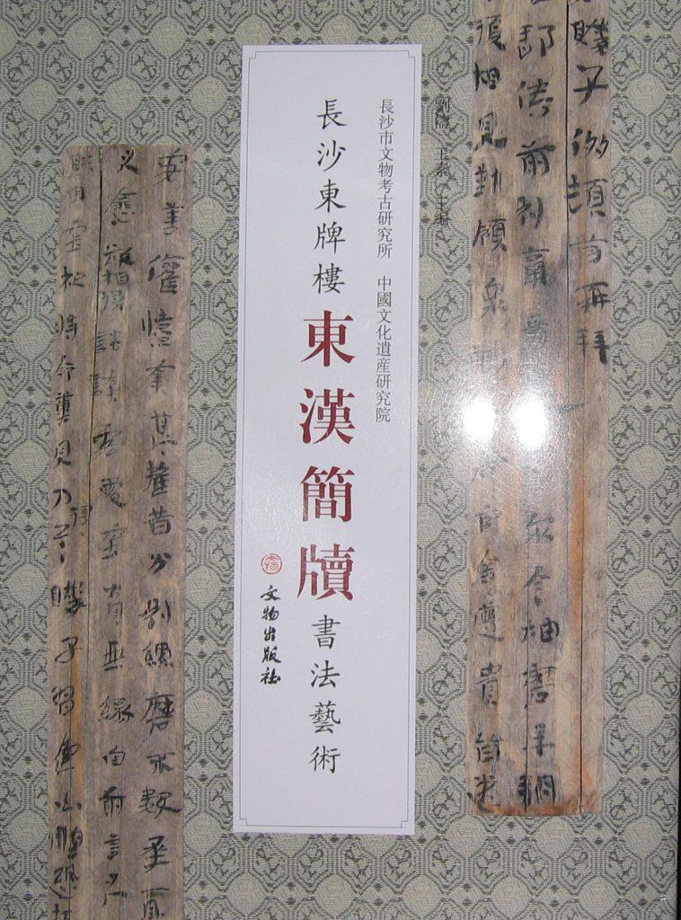 長沙東牌樓東漢簡牘書法藝術