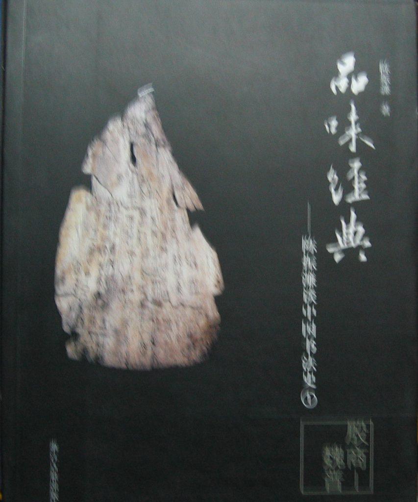 品味經典-陳振濂談中國書法史