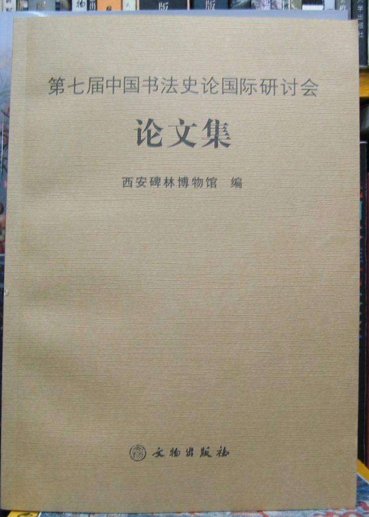 第七屆中國書法史論國際研討會-論文集