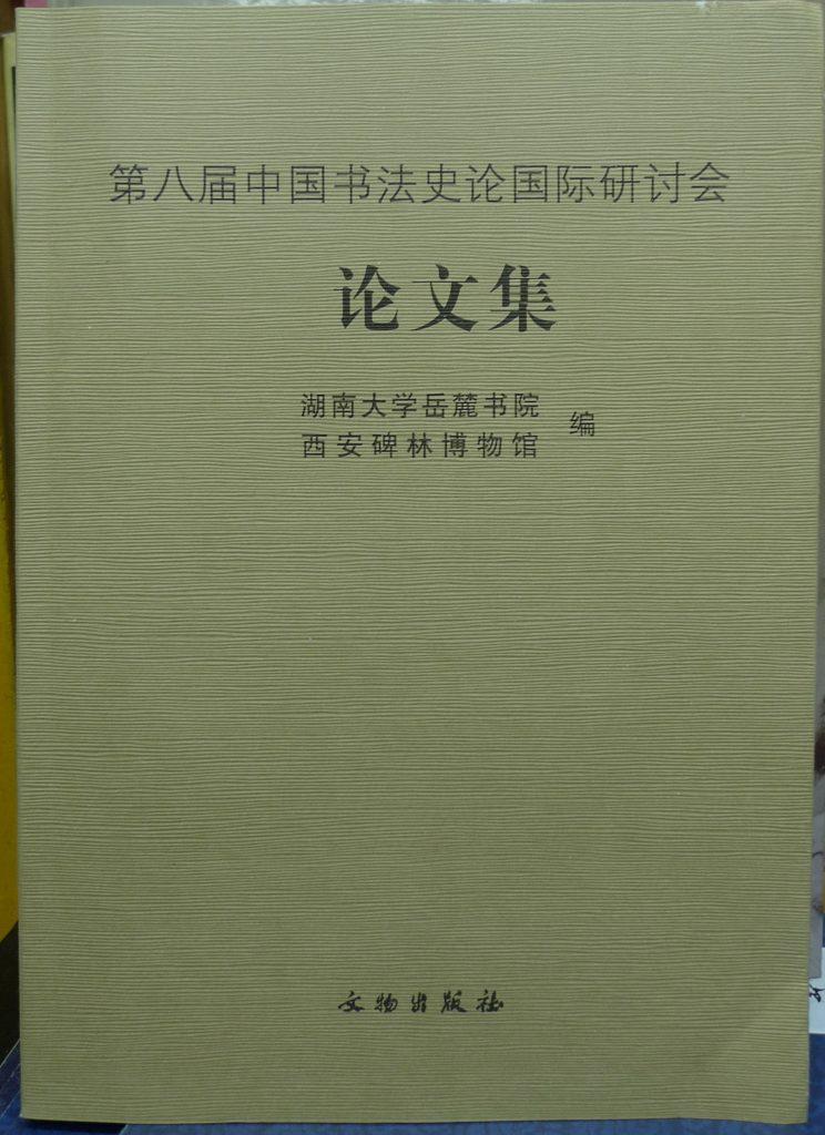 第八屆中國書法史論國際研討會論文集