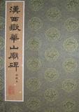 漢西嶽華山廟碑