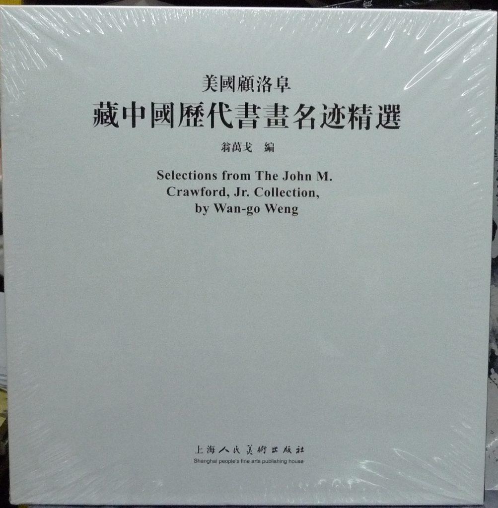 美國顧洛阜藏中國歷代書畫名跡精選