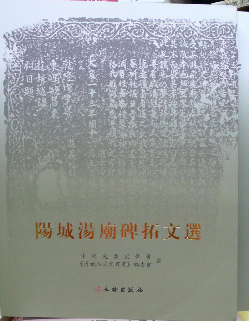 陽城湯廟碑拓文選
