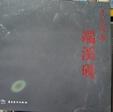 千年風流_端溪硯
