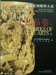 北京文物精粹大系-工藝品卷