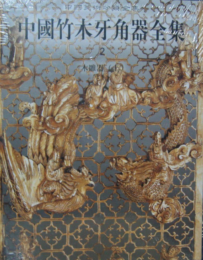 中國竹木牙角器全集2-木雕器1