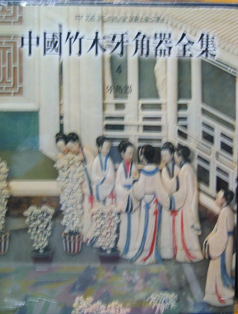 中國美術分類全集-竹木牙角器