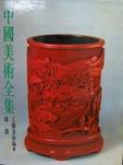 中國美術全集-工藝品-漆器