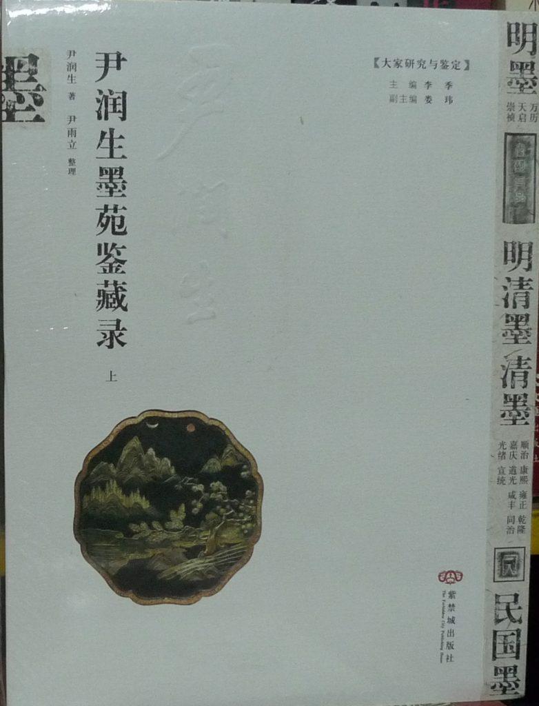 尹潤生墨苑鑒藏錄上