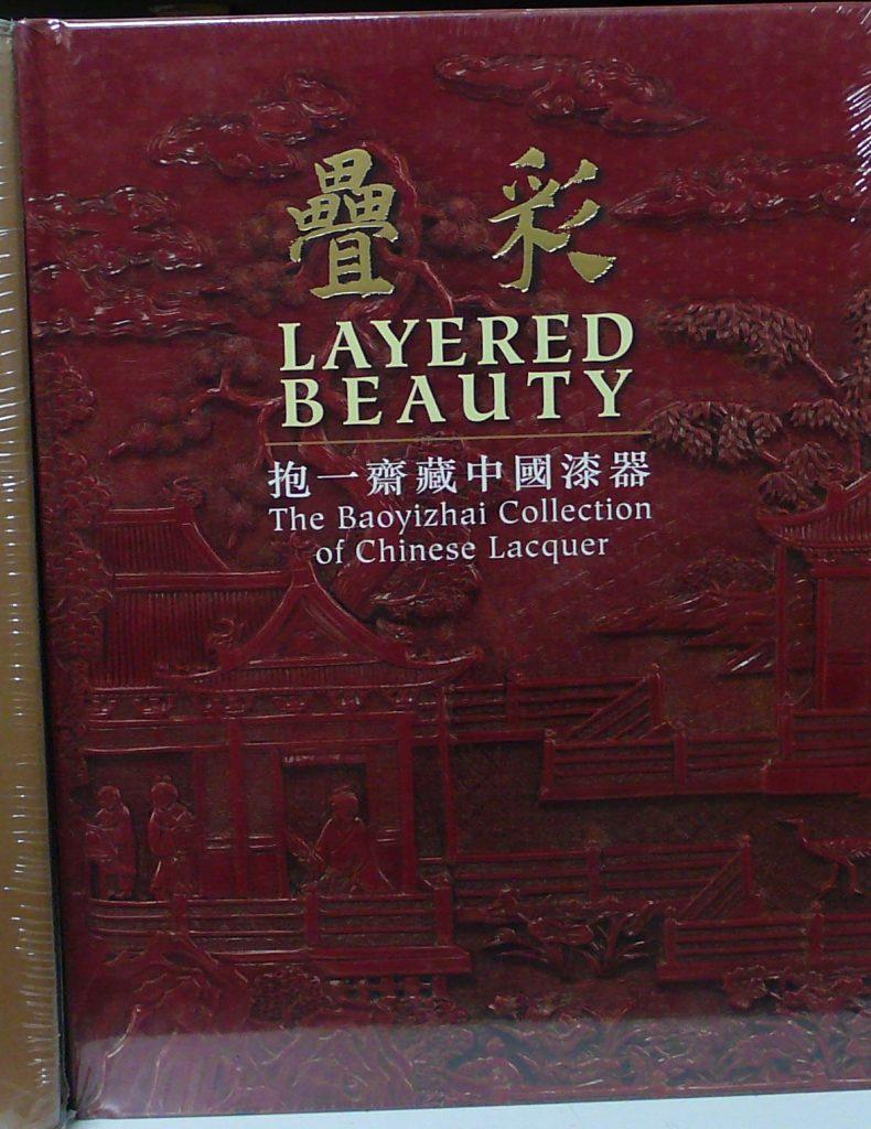 疊彩-抱一齋藏中國漆器