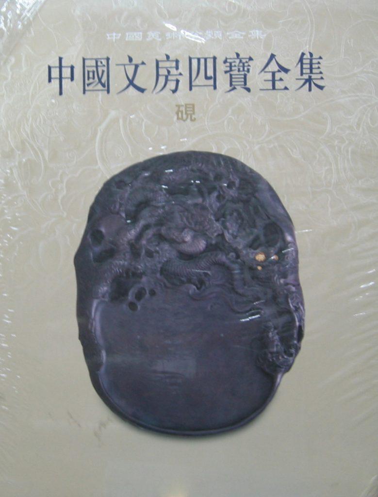中國文房四寶全集-硯