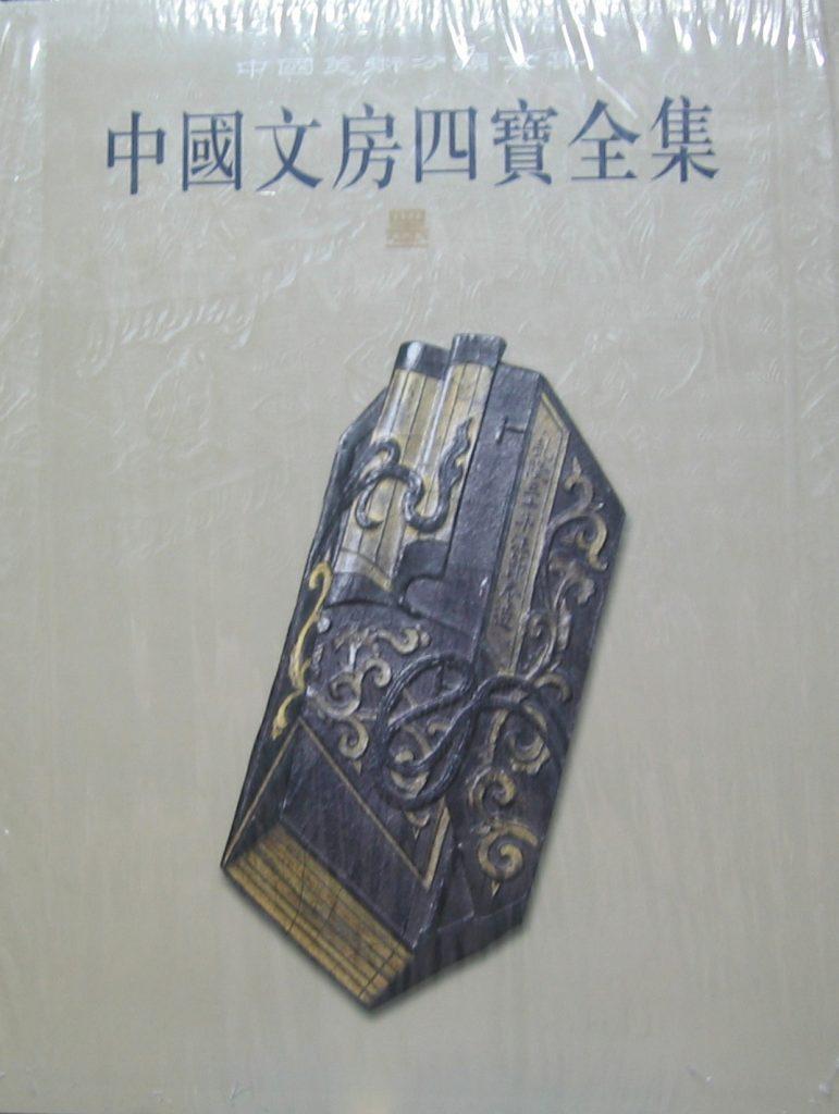 中國文房四寶全集-墨