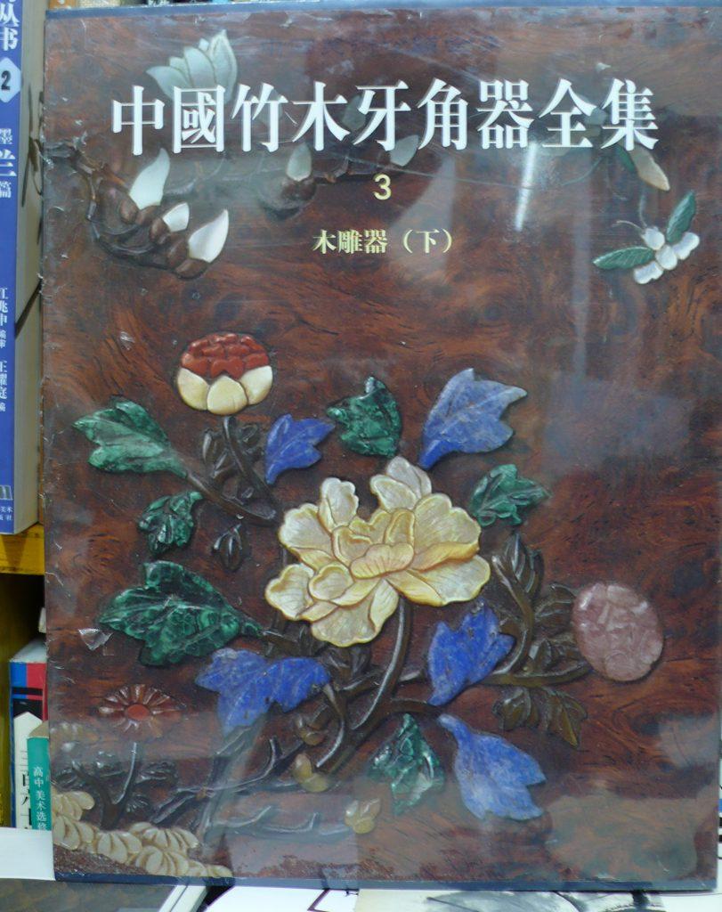 中國竹木牙角器全集-木雕器