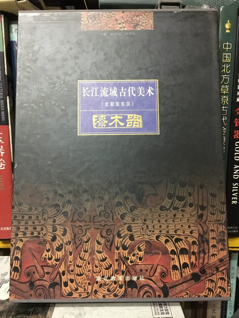 長江流域古代美術史前至東漢漆木器