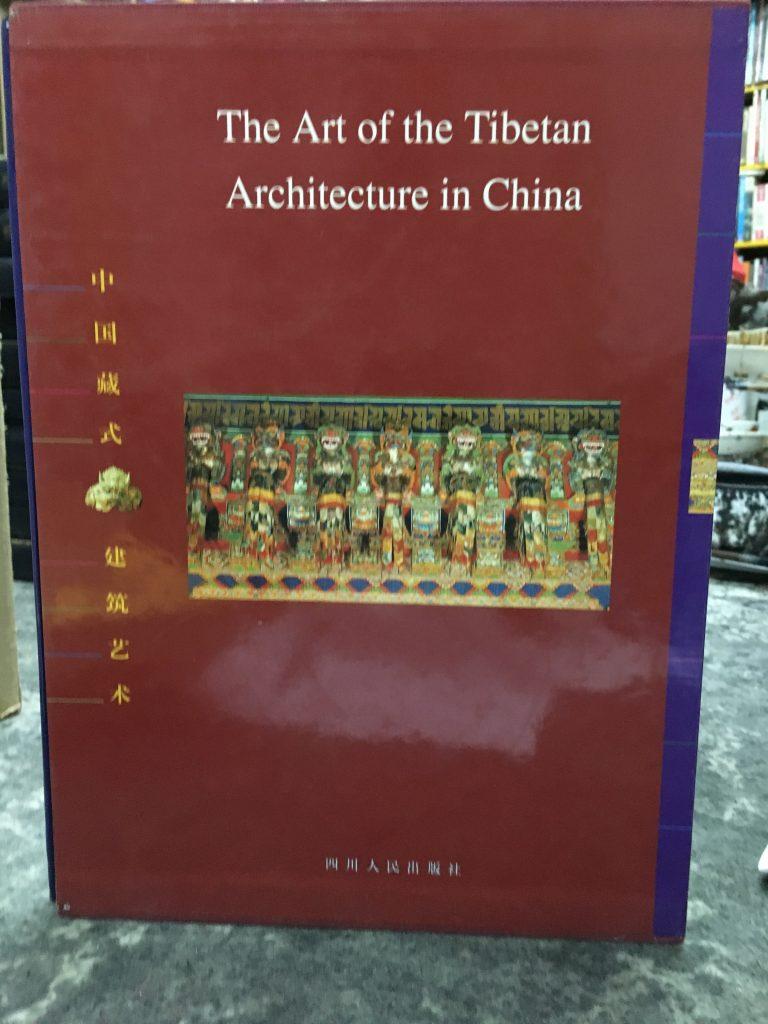 中國藏式建築藝術