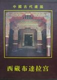 中國古代建築-西藏布達拉宮