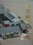 北京四合院建築