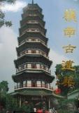 嶺南古建築
